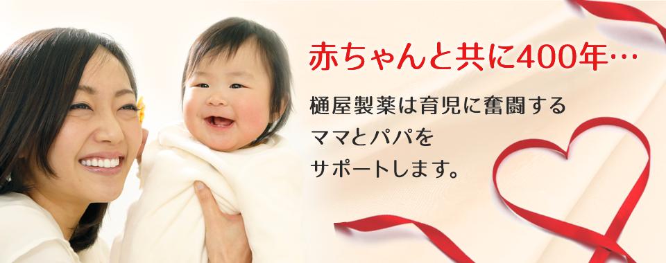 赤ちゃんと共に400年…樋屋奇応丸は育児に奮闘するご両親をサポートします。
