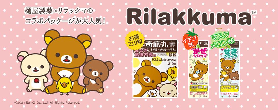 樋屋製薬×リラックマのコラボパッケージが大人気!